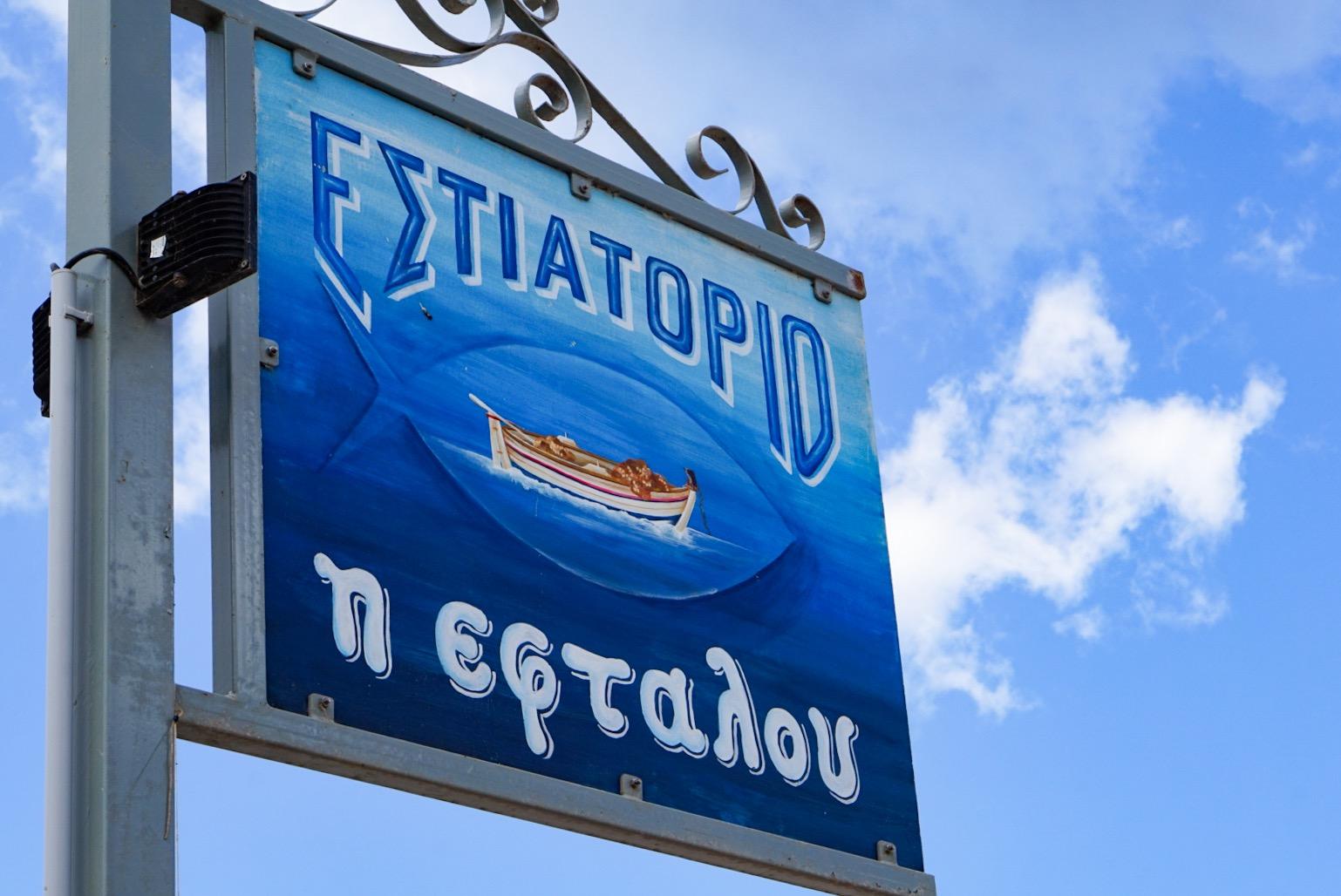 Kreikan Kirjaimia